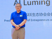艾路明:希望企业家与公益组织共同为环保事业奋斗