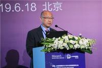 穆迪董事总经理、亚太区主管叶敏演讲