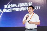 天仪研究院杨峰:卫星行业具有巨大的技术红利