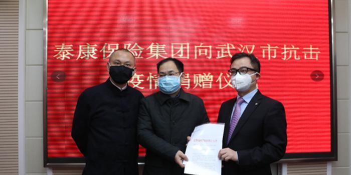 泰康保险集团向武汉捐赠1千万 并向医护人员捐赠物资