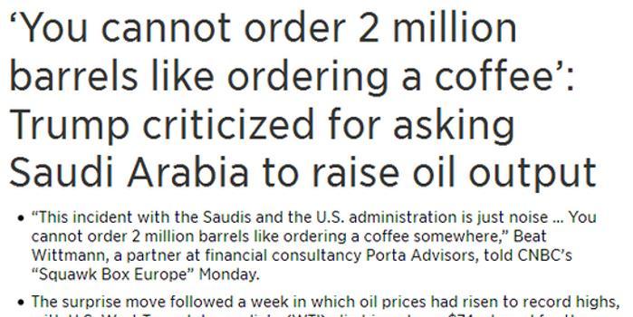 特朗普要求沙特增产遭批:200万桶,你以为是点咖啡?