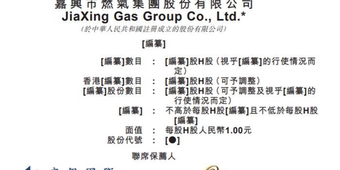 嘉兴燃气集团港交所IPO 交银国际、络绎资本联席保荐
