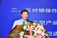 珠江人寿副总裁李翔:三招应对银保作业环境变化