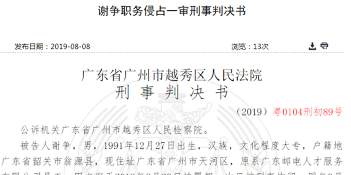 中国电信一营业厅职员冒充客户退费 套现45万获刑2年