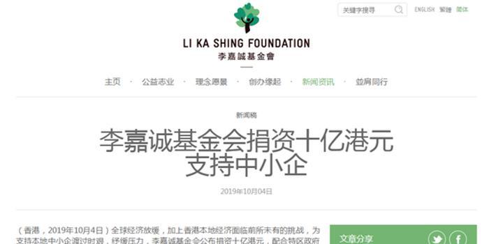 李嘉诚基金会捐资10亿港元支援中小企