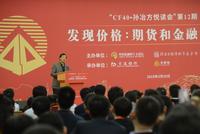 姜洋:中国期货市场参与者与西方不同 主要以散户为主