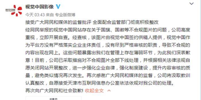 武汉麻将技巧_视觉中国深夜道歉:全面配合监管部门彻底积极整改