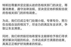 上海車展特斯拉維權車主李女士:未收到特斯拉的任何道歉聯系!