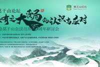 第十届新莫干山会议2019秋季论坛会在浙江德清召开