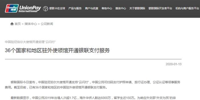 """银联国际:中国驻尼泊尔大使馆开通支持""""云闪付"""""""