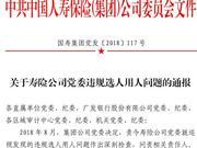 中国人寿多名高管因违规被处分