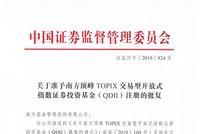 南方东京证券指数ETF获批 成为国内首批投资日本ETF