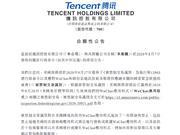 腾讯:WeChat应用程式可能无法在美国获得新用户