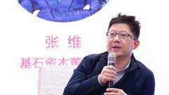 基石资本董事长张维:纾困基金必须高透明 救急不救穷