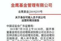 深度:国开泰富基金杨波辱骂金鹰基金刘志刚幕后玄机