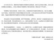 茅台认输:死磕国酒商标17年申请10次 转眼却撤诉致歉