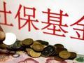 社保基金年化收益率为8.4%