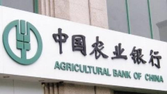 农行北京分行因39亿票据案被罚1950万 4人遭终身禁业