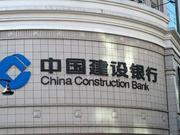 建行柜员失误致信用污点 客户开公司申请贷款受限