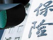 浙商财险上半年再亏3亿 二季度新增赔款超4亿元