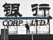 尚福林:银行业尽体运转波触动 不良比值仍处国际较低程度