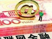 捷越王晓婷:网贷羁系细则落地 行业生长偏向确立