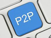解读P2P羁系措施:应回归信息中介的本质