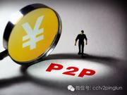 四部委联手规范P2P 大规模调整来了?