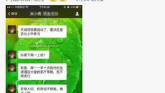民生银行回应丑闻遭到抨击:微信骚扰不算性骚扰么?