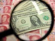 27日人民币兑美元中间价贬值185点 兑欧元大升1004点