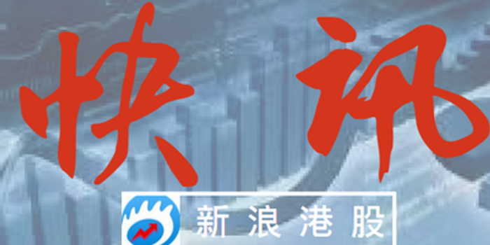 快訊:中金公司擬配售1.76億股新H股 股價跌近6%
