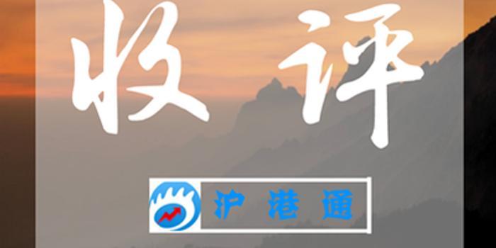 双色球综合走势图_港股通(沪)净流入8.58亿 港股通(深)净流入10.97亿