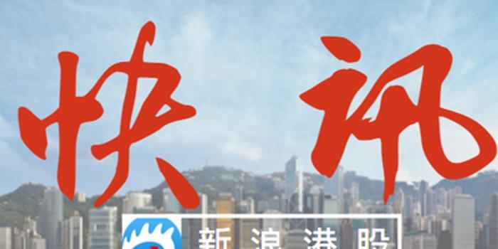 快訊:新東方在線漲近3%創上市新高 市值達140億港元