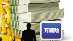保监会副主席黄洪为万能险正名:本身并没有问题