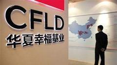 透视华夏幸福:京津冀受益者 国家指向哪就去哪布局