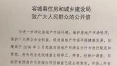 容城县住建局:市场上预售楼盘行为均为违规销售