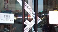 河北安新紧急发文:24小时巡查劝离炒房者 私下卖房将立案
