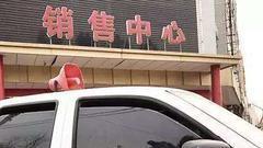 雄安新区宣布:对土地、建设和房地产交易依法管控