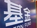 保本基金批量到期 转型或清盘成主要出路