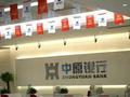 消息指河南省中原银行今年拟在港上市集资77.8亿