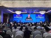 2017中国塑料产业大会