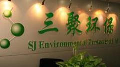 三聚环保董秘逐条回应媒体质疑 称不存在关联交易