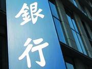 外媒:中国银监会出台新规 持续打击影子股票收益率业