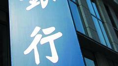 哈尔滨银行冲刺A股上市 不良连年攀升或埋隐患