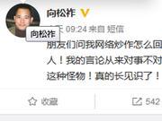 向松祚疑回击韩志国质疑:根本没听说过这个人