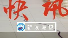 快讯:内房股集体下跌 中国恒大股价跌超4%