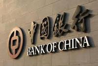 """""""百年老店""""中国银行 新时代变革图强"""