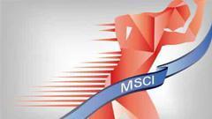 A股四度叩关MSCI终获成功 十大外资机构评说对中国证券市场影响