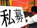 """基金业协会会长洪磊:私募基金是""""资本森林的啄木鸟"""""""