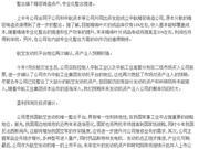 渤海证券旗下资管产品重仓航发动力亏60% 期间狂发多篇研报唱多